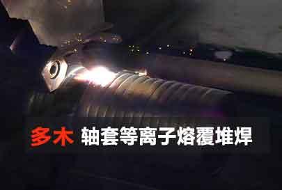 轴套等离子粉末熔覆堆焊