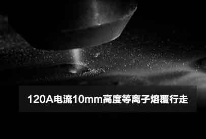 120A电流10mm高度等离子熔覆行走视频封面图