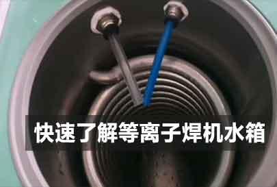 等离子堆焊机水箱结构