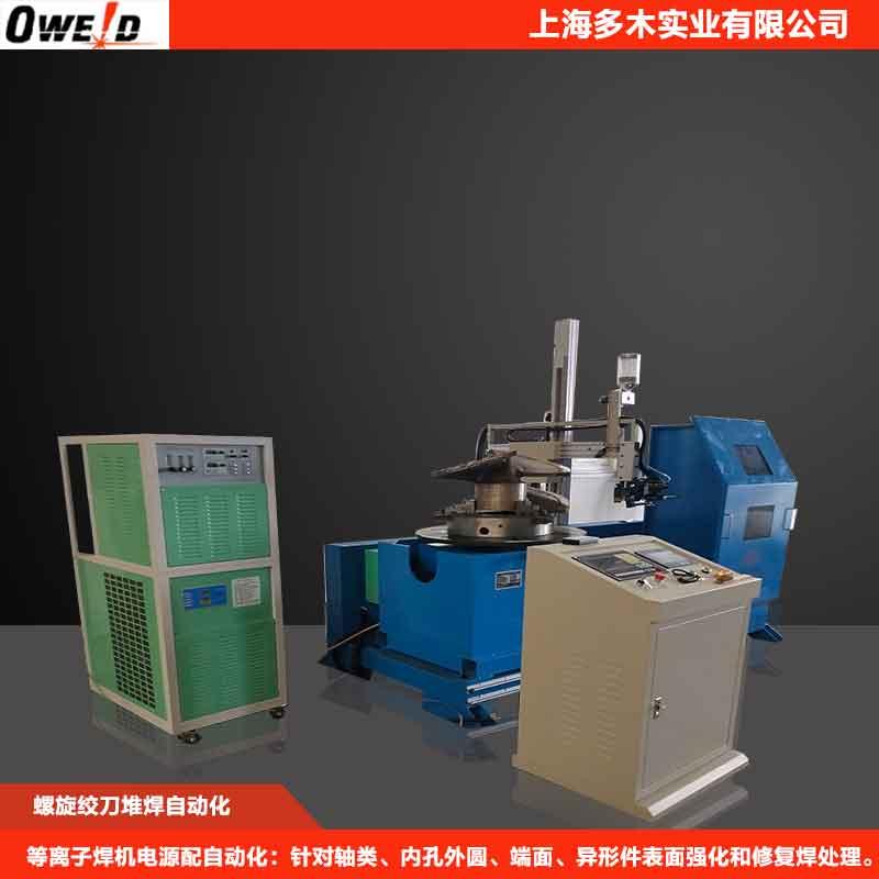 螺旋砖机等离子粉末堆焊机 上海多木实业有限公司