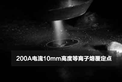 200A电流10mm高度等离子堆焊定点视频封面图