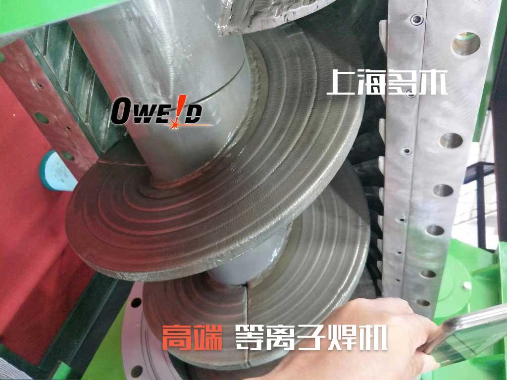 等离子堆焊螺旋叶片案例