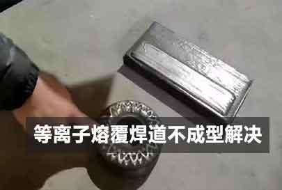 焊道不成型解决