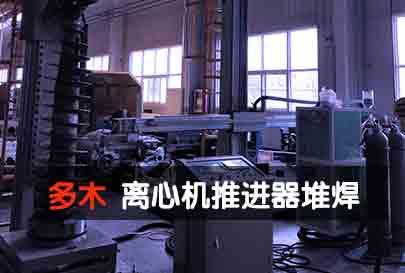 卧螺沉降离心机螺旋推进器螺旋叶片等离子堆焊视频