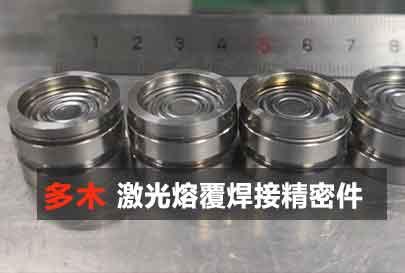 激光熔覆焊接精密件