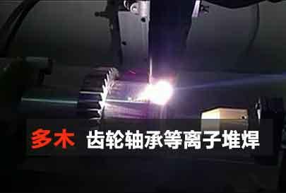 齿轮轴承等离子堆焊视频封面