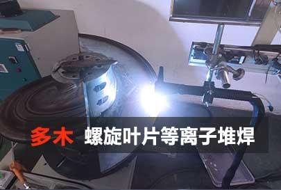 螺旋叶片等离子堆焊视频封面