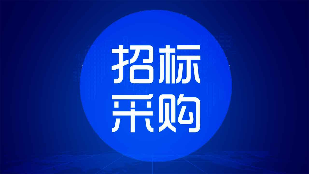 贵州理工学院自动焊接平台招标