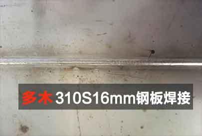 310S16mm不锈钢板焊接