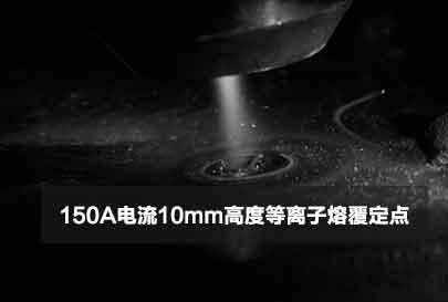 150A电流10mm高度等离子喷焊定点视频封面