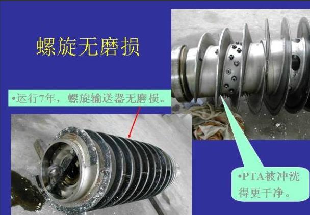 等离子堆焊卧式离心机螺旋叶片