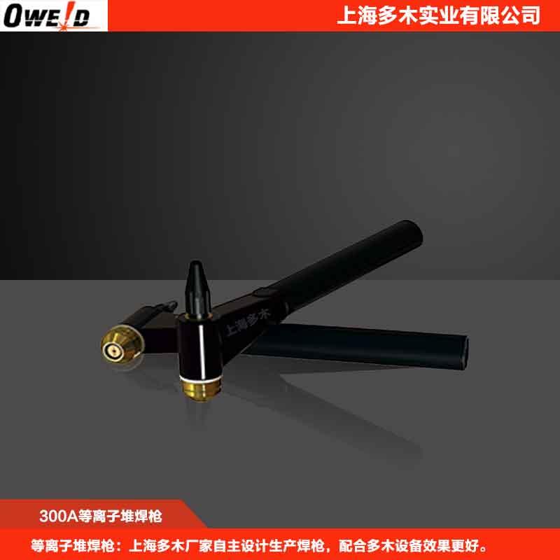 300A等离子堆焊枪 上海多木实业有限公司