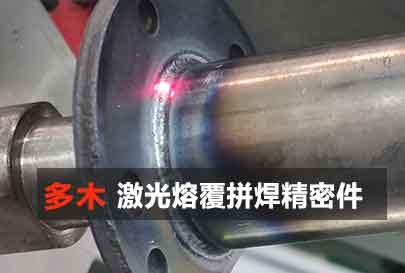 激光拼焊精密件视频封面图