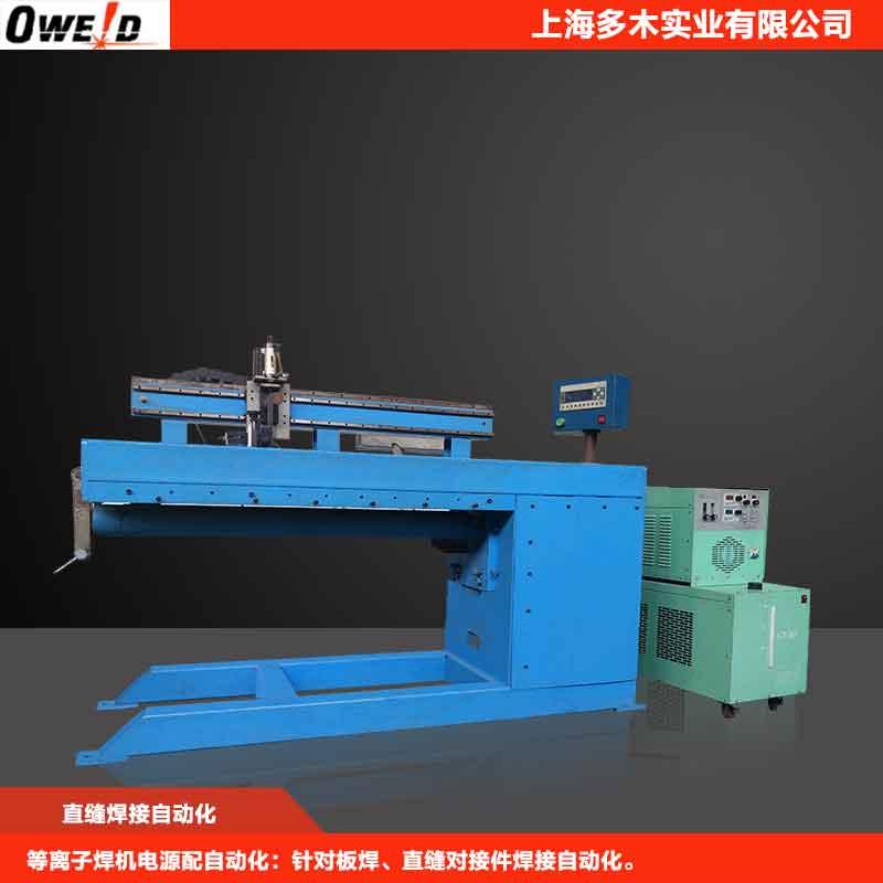数控直缝焊接自动化 上海多木实业有限公司