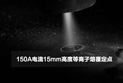 150A电流15mm高度等离子熔覆定点视频封面图