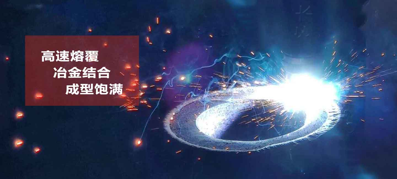 上海多木实业有限公司等离子焊枪熔覆工作图