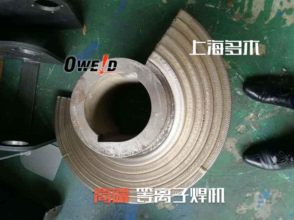 等离子喷焊机处理螺旋绞刀耐磨层案例图片