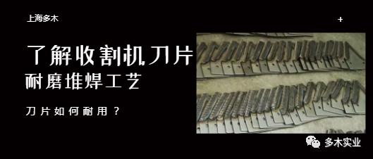 收割机刀片耐磨堆焊耐磨涂层工艺