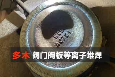 阀板等离子堆焊视频封面图