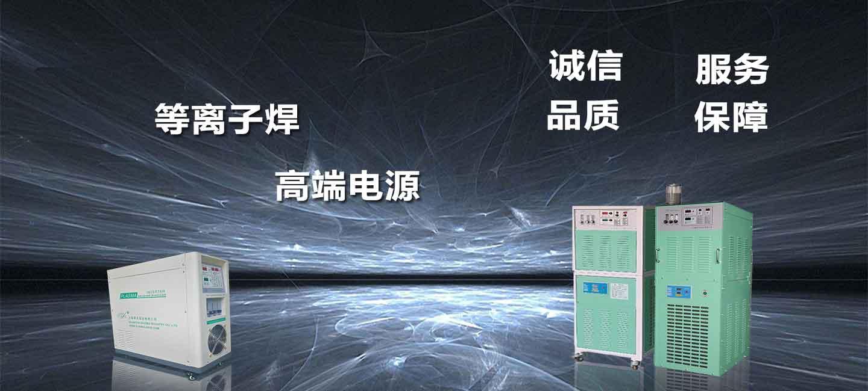 上海多木实业有限公司等离子堆焊机图