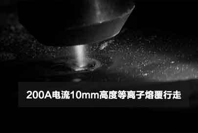 200A电流10mm高度等离子熔覆定点视频封面图片