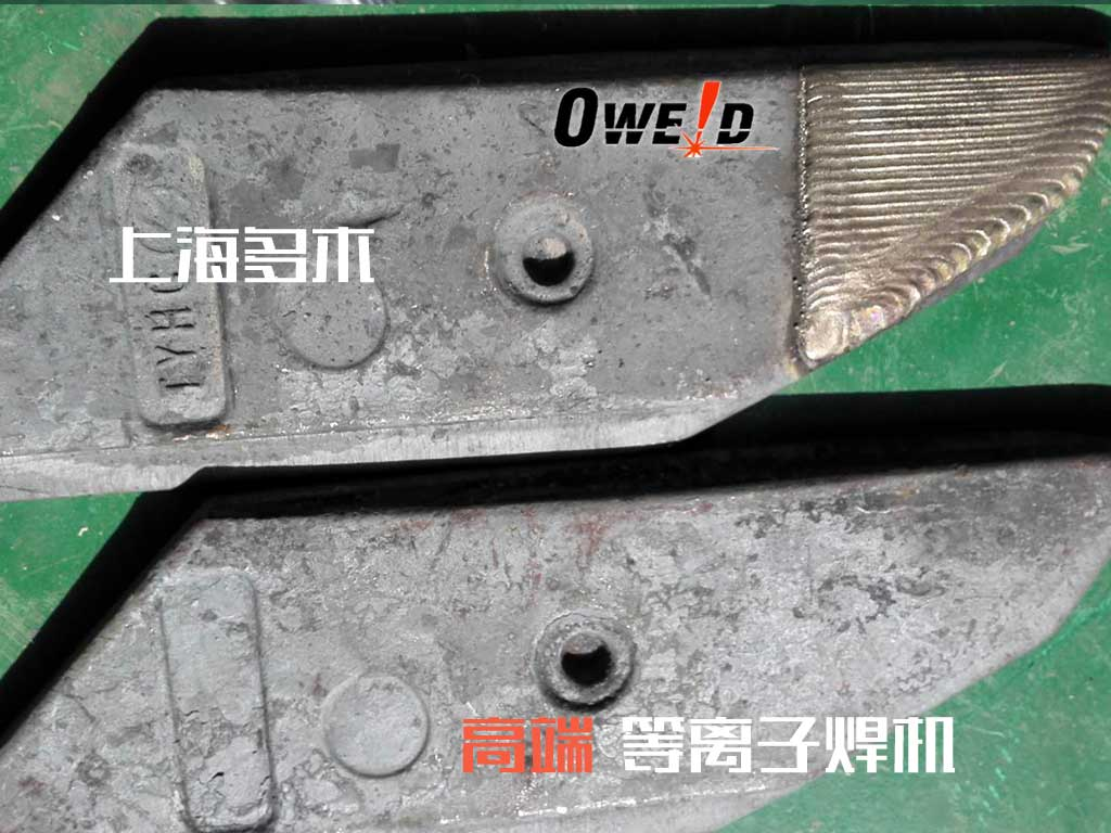 犁刀耐磨堆焊处理案例