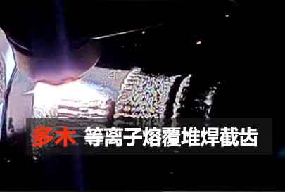 等离子熔覆堆焊截齿视频封面