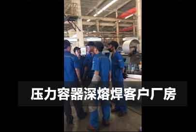 压力容器深熔焊客户厂房