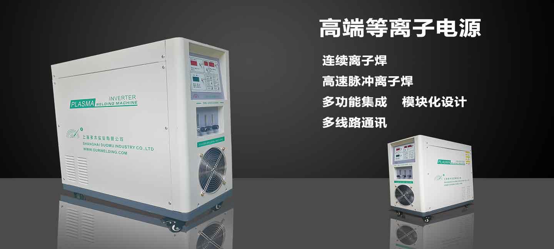 上海多木实业有限公司500A高端等离子电源图