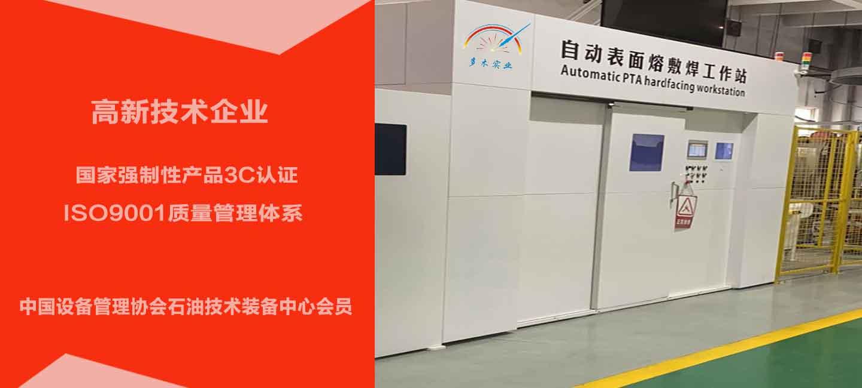 上海多木实业有限公司自动熔覆工作站图