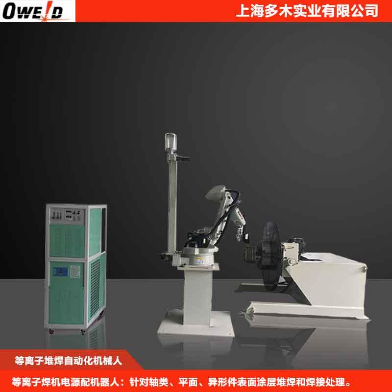 等离子堆焊焊接机器人 上海多木实业有限公司
