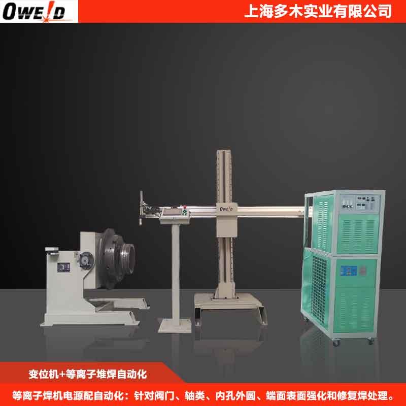 DHV2000操作机+DHB-12变位机堆焊系统