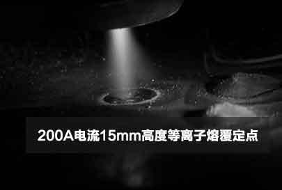 200A电流15mm高度等离子熔覆定点视频封面图