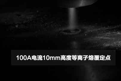 100A电流10mm高度等离子熔覆定点视频封面