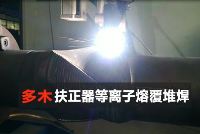 扶正器等离子熔覆堆焊视频封面