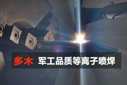 军工品质等离子喷焊