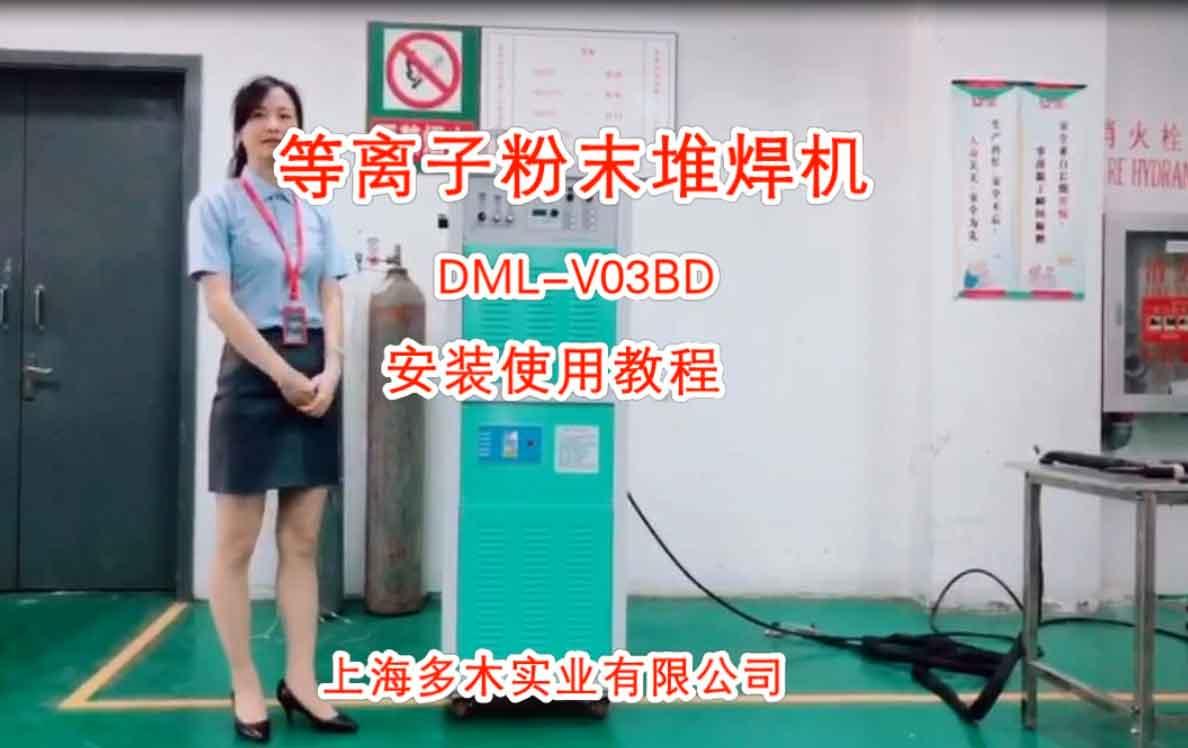 等离子堆焊机教学视频