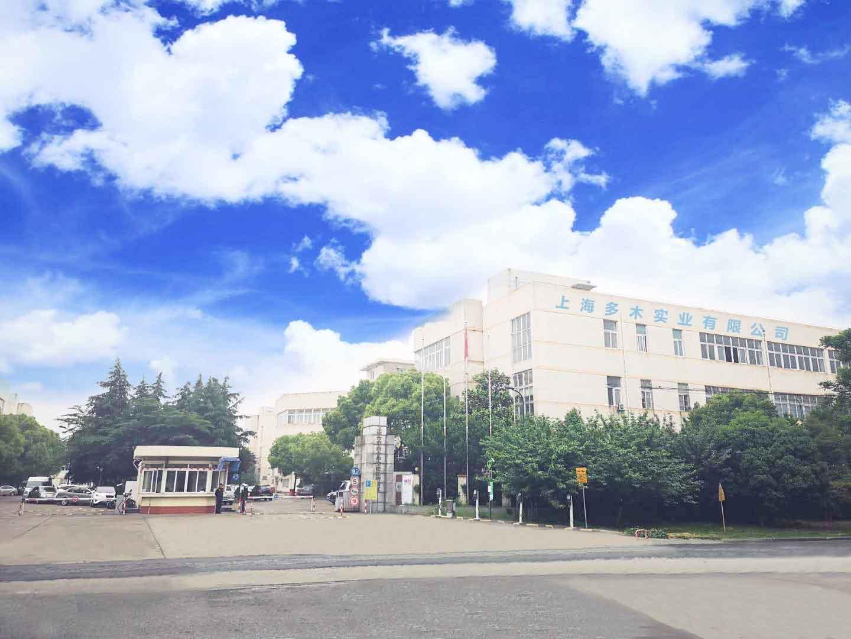 上海多木实业有限公司厂地