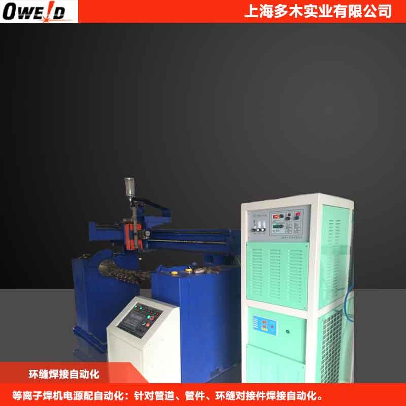 环缝焊接自动化 上海多木实业有限公司