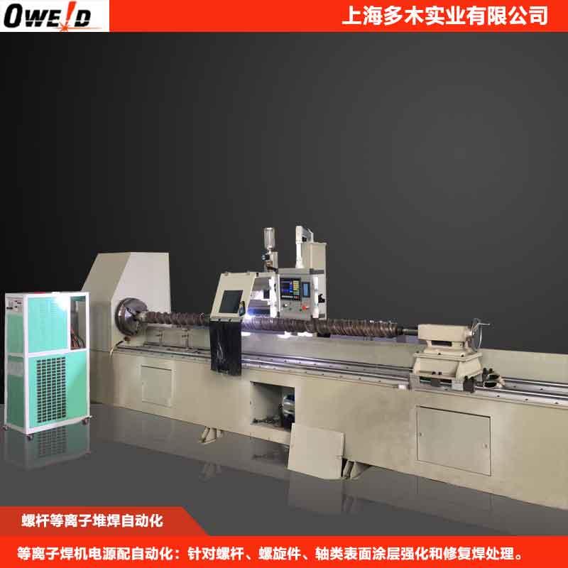 螺杆等离子堆焊机 上海多木实业有限公司