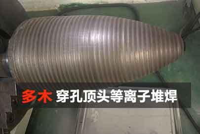 上海多木实业有限公司穿孔顶头等离子堆焊技术应用视频封面图