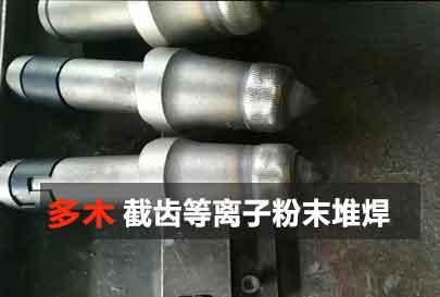 煤截齿等离子堆焊视频封面图