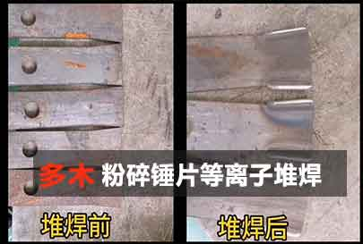 上海多木粉碎锤片等离子堆焊视频封面图