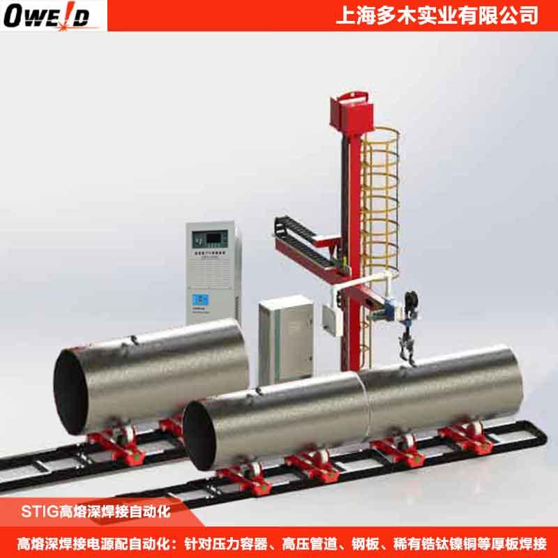 stig高熔深焊接自动化