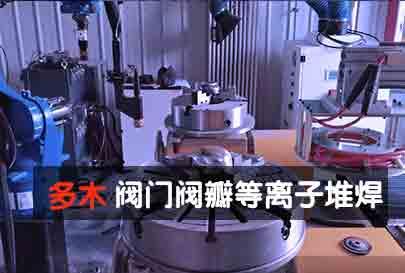 阀瓣成套等离子堆焊生产线完整视频
