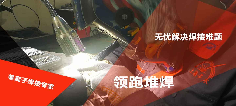 上海多木实业有限公司等离子焊接专家图