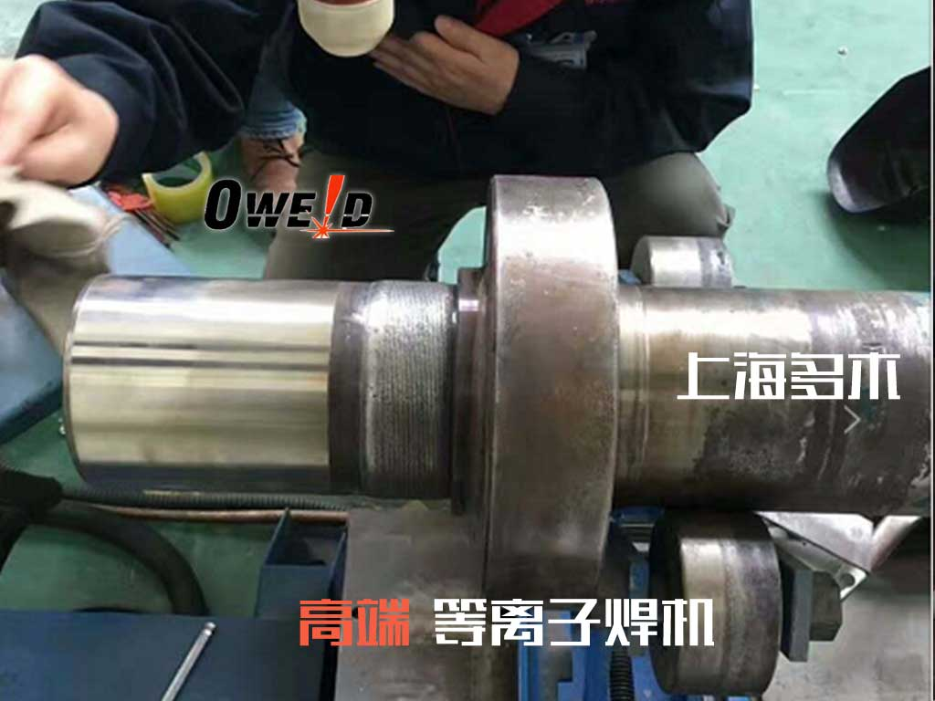 轴承位耐磨堆焊案例